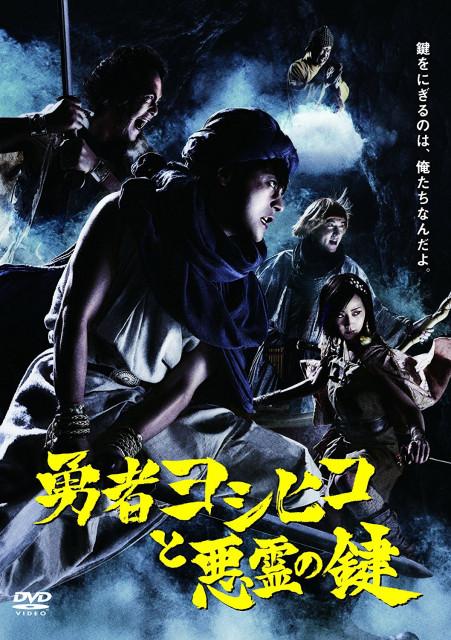 澤田石和寛が衣装デザインを手掛けた作品 ドラマ『勇者ヨシヒコと魔王の城』『勇者ヨシヒコと悪霊の鍵』