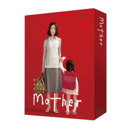 泣けるドラマおすすめ mother DVD