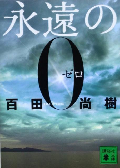 泣けるおすすめの小説 9 百田尚樹『永遠の0』
