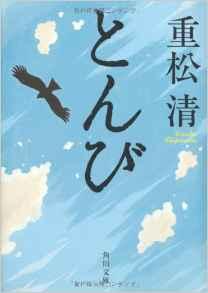 泣けるおすすめの小説 2 重松清『とんび』