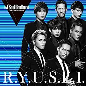 男がカラオケで歌うべき三代目J Soul Brothers「R.Y.U.S.E.I.」