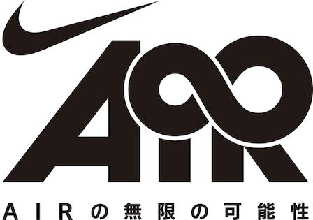 AIRの無限の可能性ロゴ