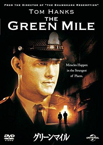 おすすめの泣ける洋画 2 『グリーンマイル』