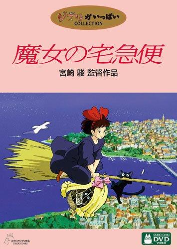 おすすめの感動映画 6 魔女の宅急便