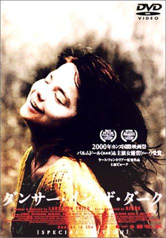 おすすめの泣ける洋画 10 『ダンサーインザダーク』