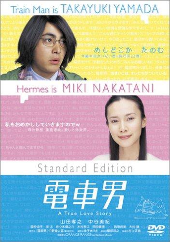 おすすめの感動映画 10 電車男