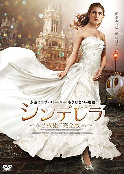 おすすめの感動映画 9 『シンデレラ』(2011年)