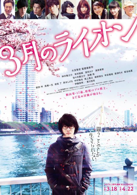 映画『3月のライオン』ポスター