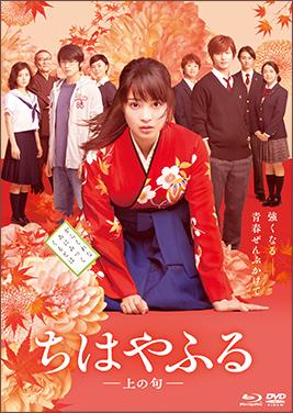 おすすめの感動映画 3 『ちはやふる』