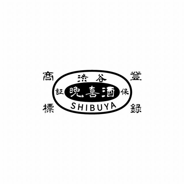 晩喜酒 会社ロゴ