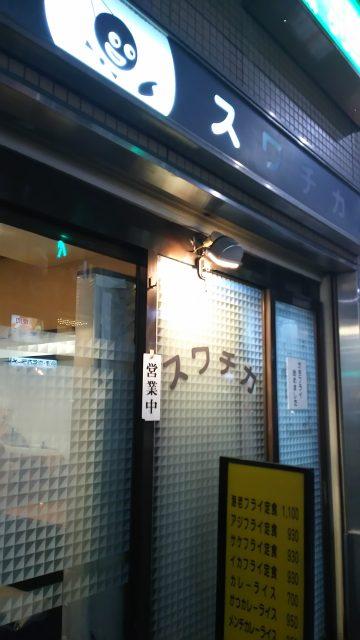 五反田グルメスワチカ