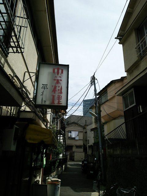 五反田グルメ平和軒